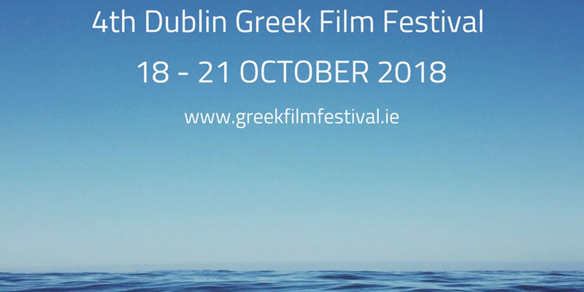 Greek Film Festival